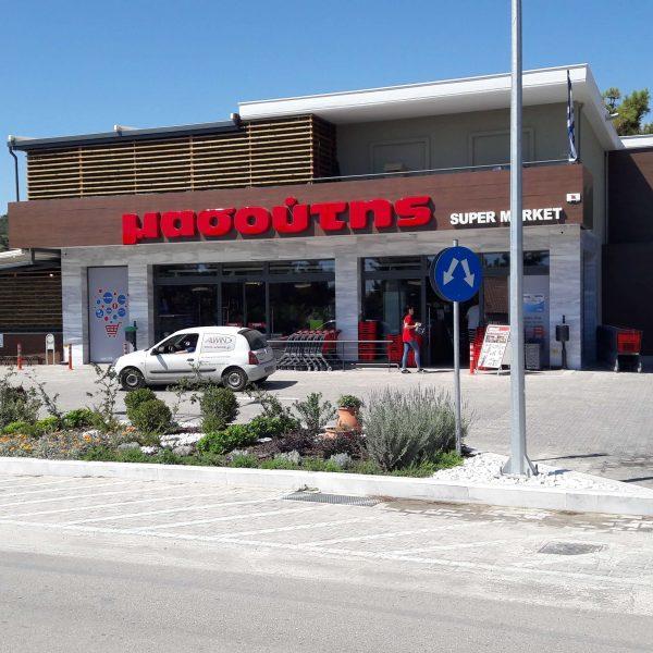 Καταστήματα